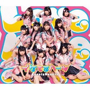 Iketeru Hearts 1st Album