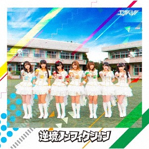 Erabareshi 6th single